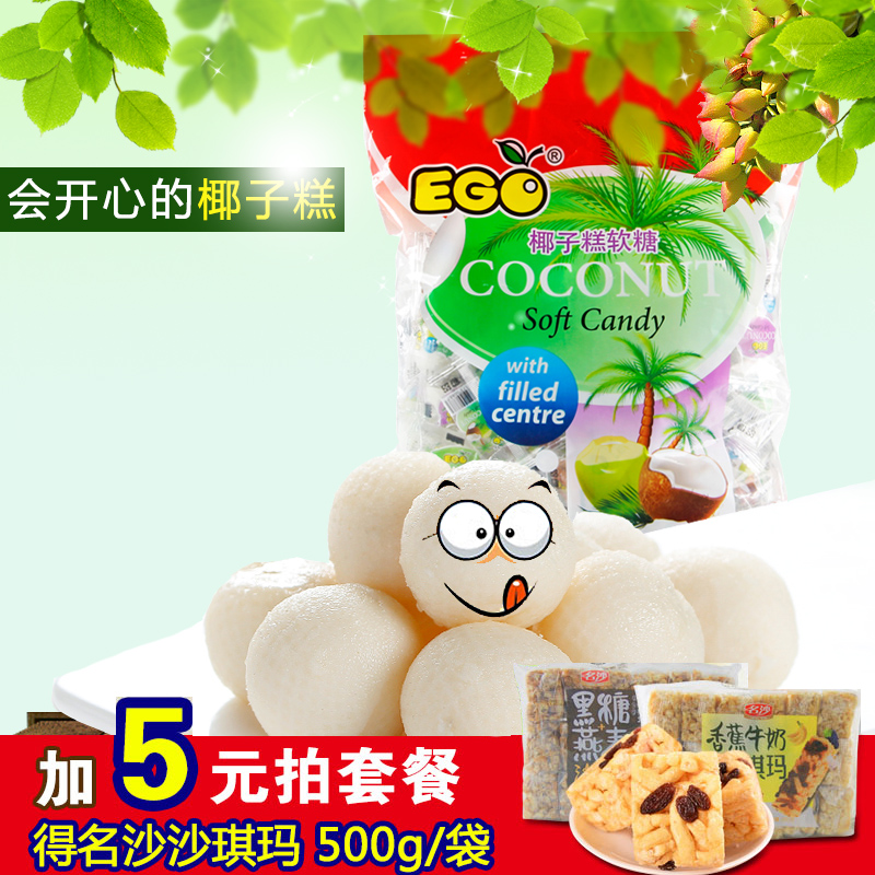 Malaysia zero import food ego coconut cake soft candy scattered called 500g thick coconut candy wedding hi