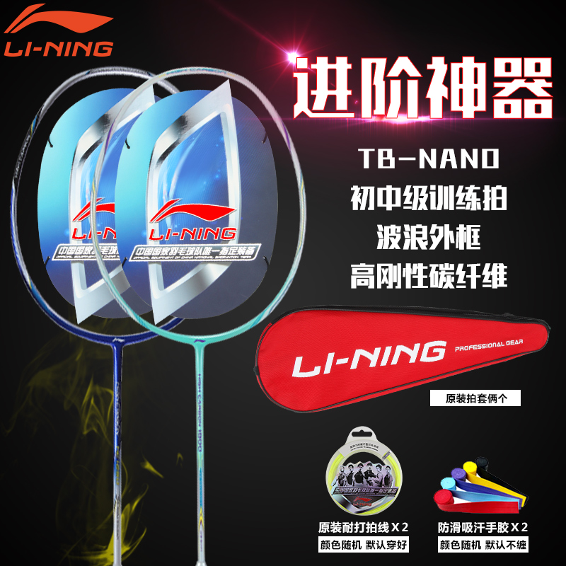 Male ms. li ning badminton racket genuine single shot full carbon offensive ymqp lightweight double shot of advanced training shoot