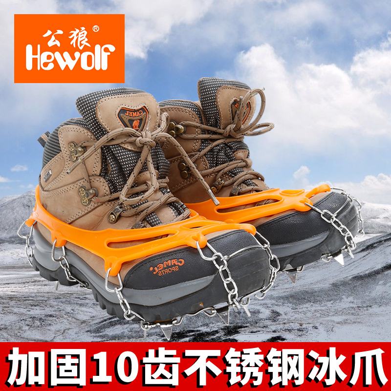 Male wolf outdoor snow mountaineering crampons slip shoe covers shoe nail climbing equipment snow claw chain 10 tooth stainless Ice