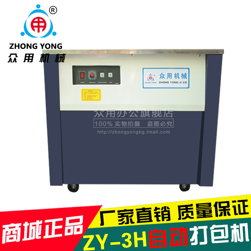 Mall genuine public use license gaotai semi-automatic strapping strapping machine strapping strapping strapping machine sent packing tape