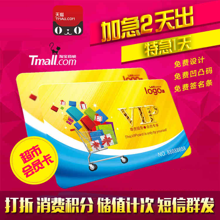 China Plastic Membership Cards, China Plastic Membership Cards ...