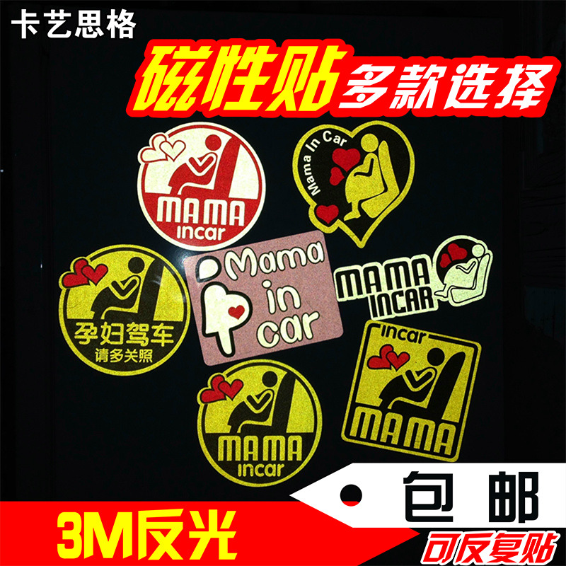 Mam in with get along with magnetic car stickers reflective warning stickers car stickers car stickers magnets mothers yfc