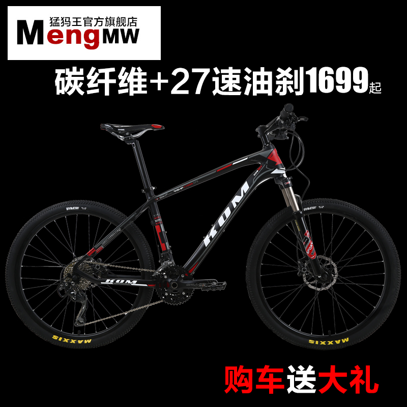 Mammoth king carbon fiber mountain bike 26 speed bike 27/30 speed brake oil men and women 20-inch lightweight