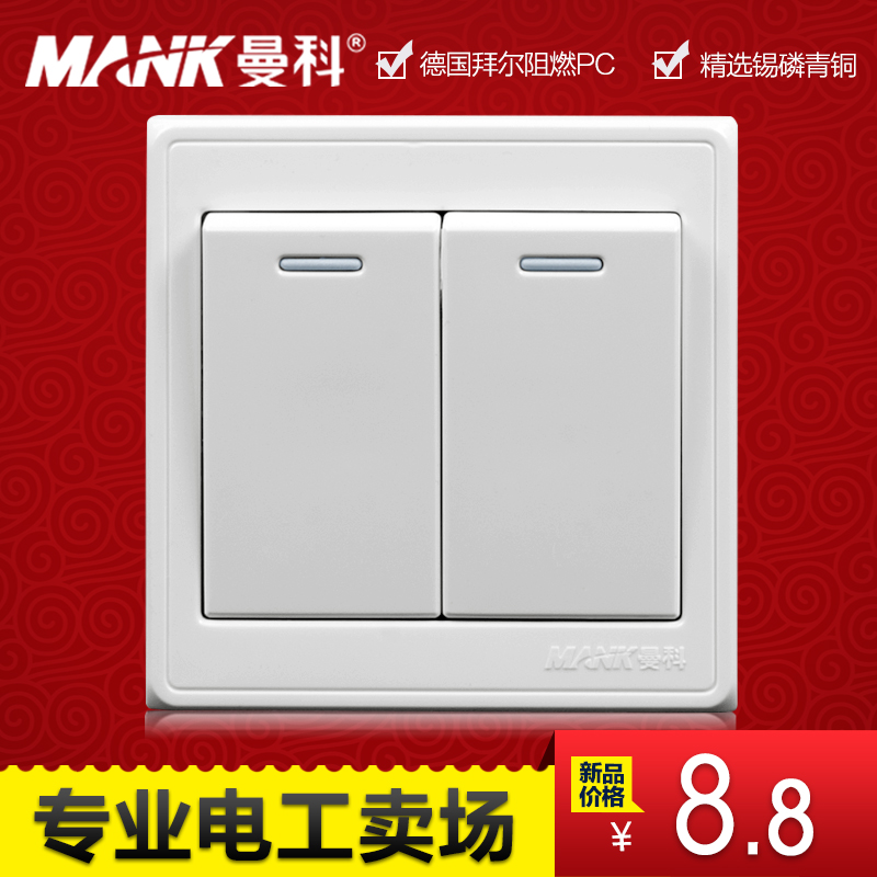 Manco switch a8 elegant white 16a power switch two double control switch 86 type wall socket panel power