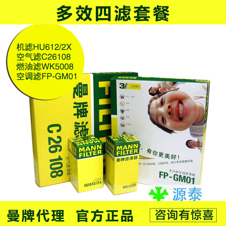 Mann three filter four packages 1.6l 1.8l hideo gt xt cruze machine filter air filter air conditioning filter gas filter