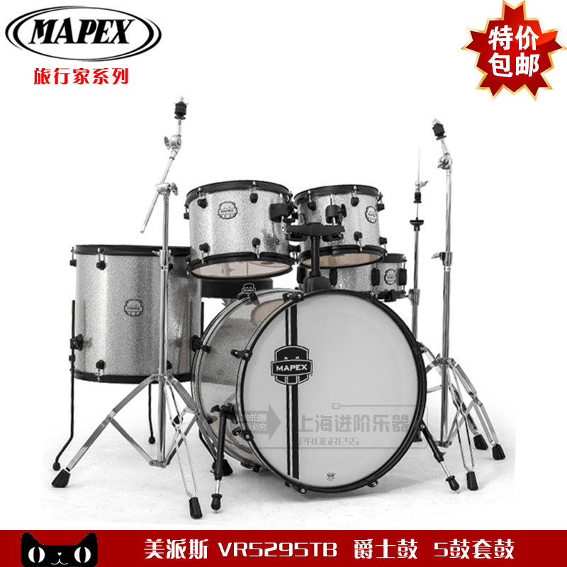 Mapex drums drums VR5295TB traveler series 5 drum drum kit