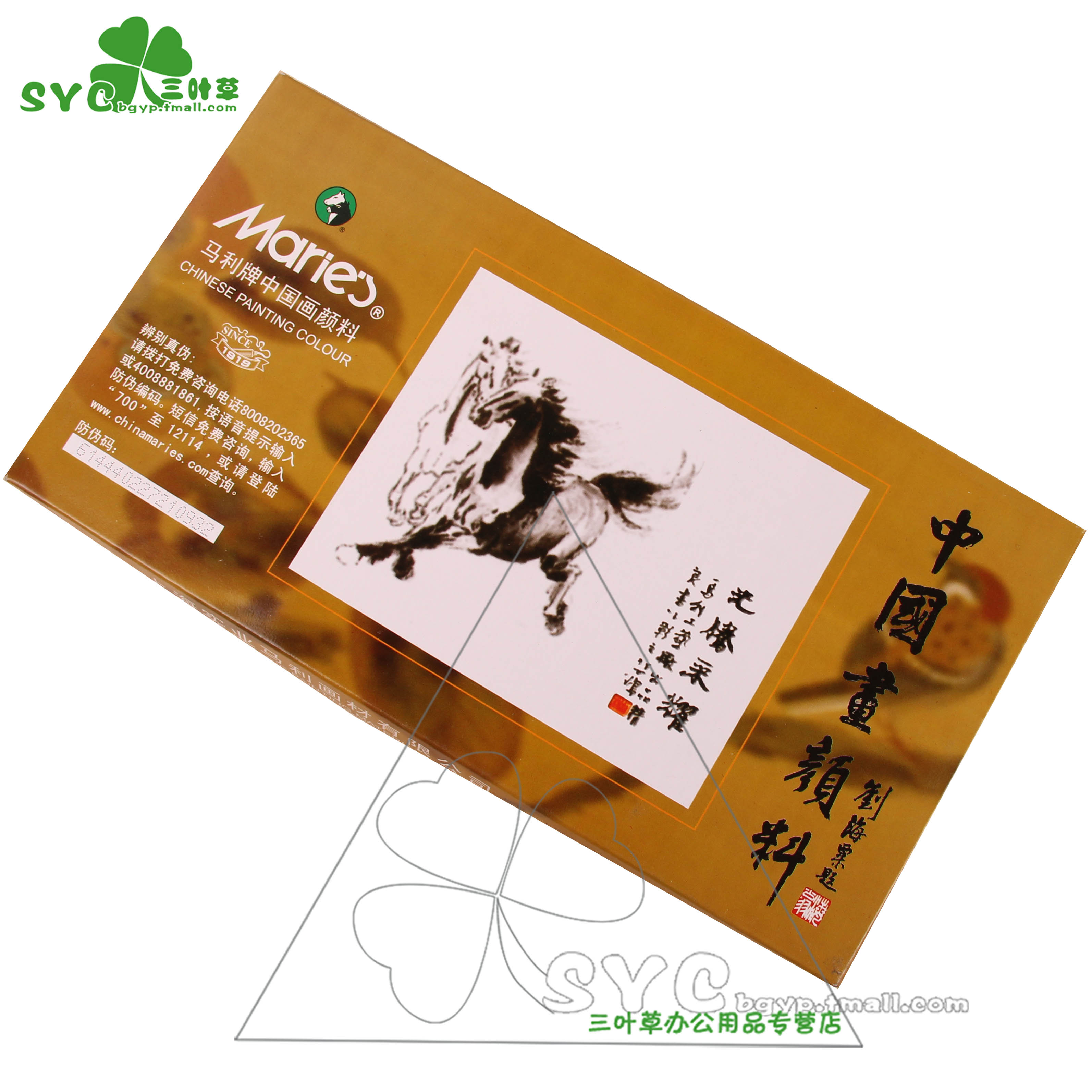 Marley brand 24 color pigment painting chinese painting pigment marley chinese painting pigments 1304