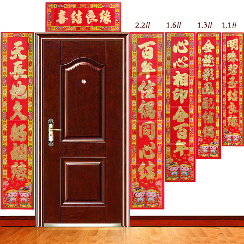 Marriage wedding supplies wedding couplet couplet hi associated married women marry romantic day wedding decoration marriage room layout associated door together