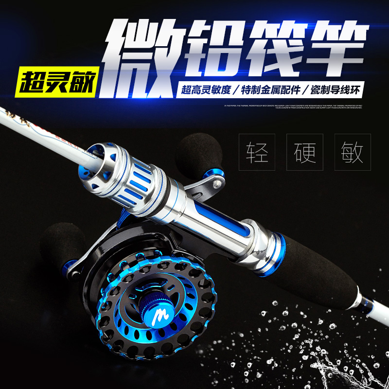 Martel raft raft pole pole wheel kit titanium alloy rod slightly soft tail hard tail carbon stem rod fishing rod micro leadç±³cutting Fishing rod fishing rod