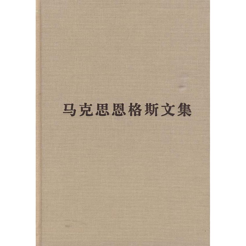Marx and engels collected works (ninth volume) genuine selling books humanities and social sciences