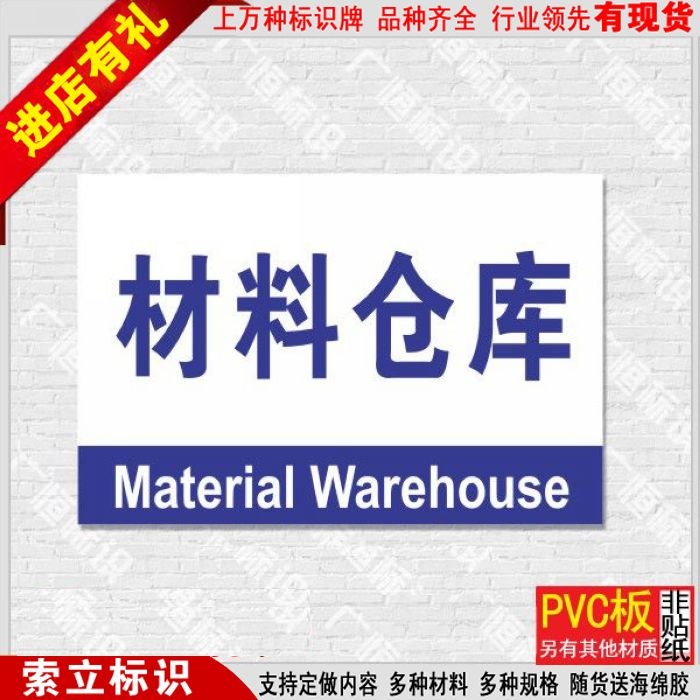 Material storage area zoning brand brand brand grouping signs signage factory car nameplate custom partition between