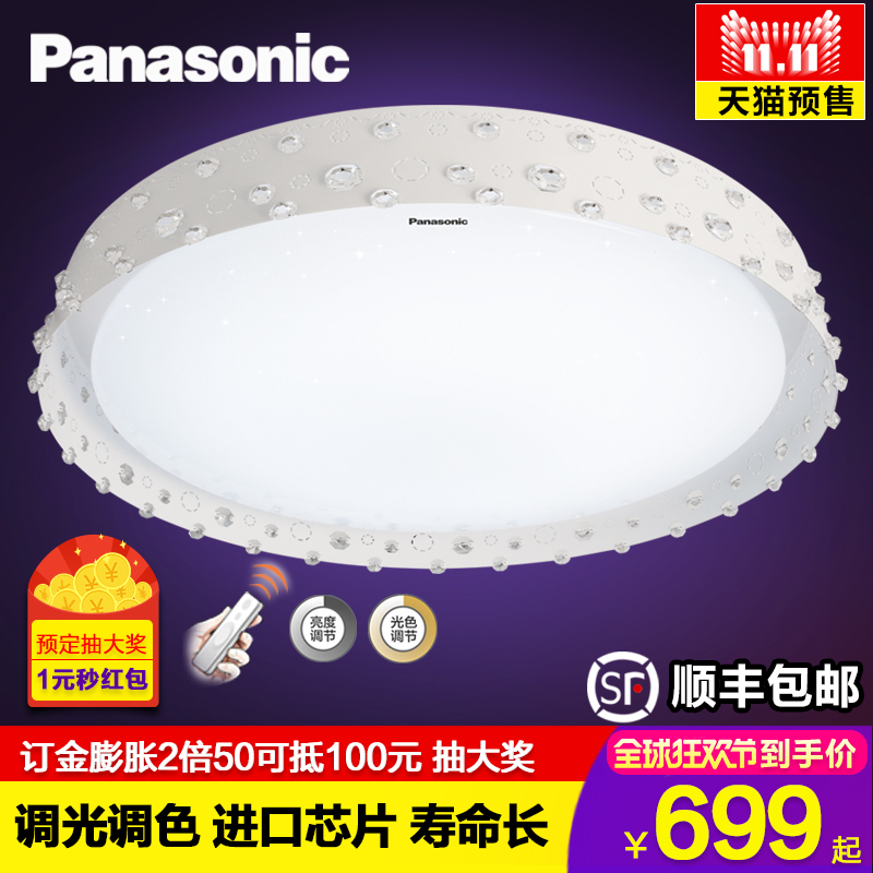 Matsushita lighting led lighting remote control dimmer palette panasonic led ceiling lamp living room lights round the living room package installation