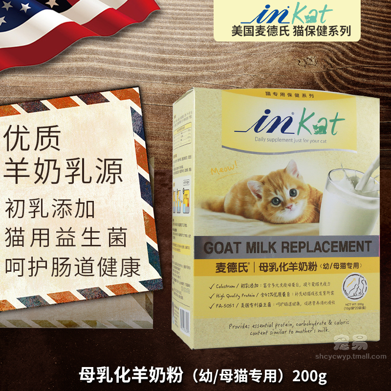 Matt's in the breast milk of goat milk pet cat young cat cat nutrition cat special sheep milk 200g