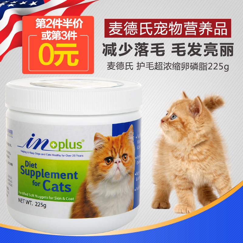 Matt's pet ovolecithin cats cats cats beauty hair care beauty hair powder enriched morrhaute anti dermatitis shipping