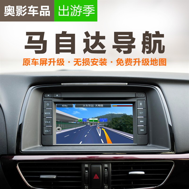 china mazda 6 navigation, china mazda 6 navigation shopping guide at