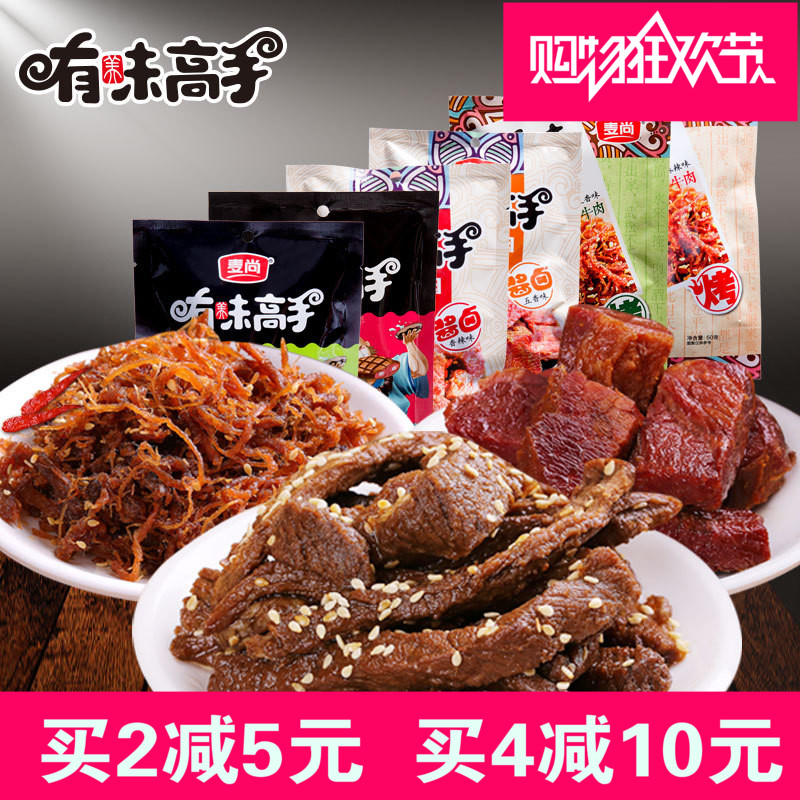 Mazon food master g grilled shredded beef jerky strips flavored sauce stewed beef spiced spicy snack snacks