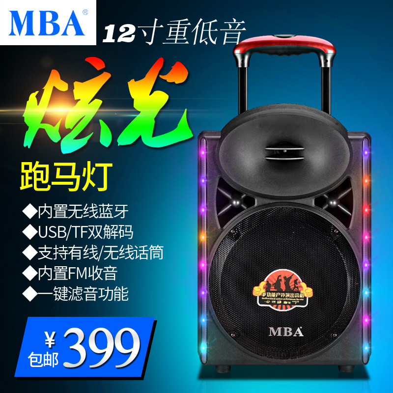 Mba SA-8300 inch outdoor mobile trolley square dance sound 12 stereo bluetooth speaker portable player