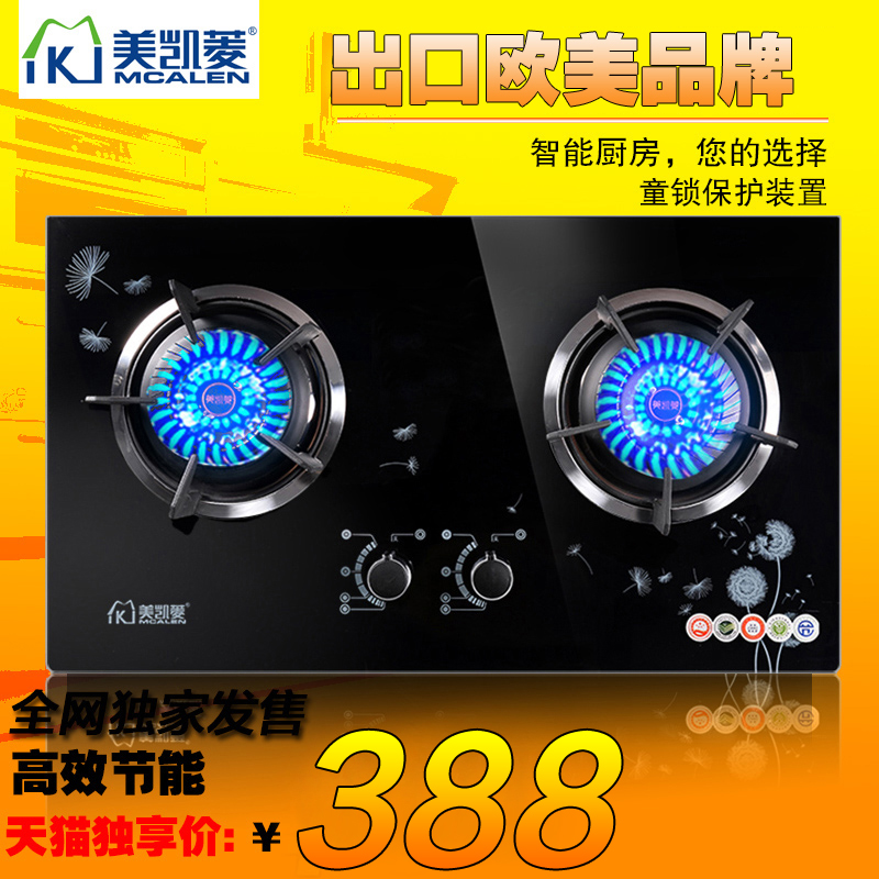 Mcalen/meikai ling gas stove gas stove embedded desktop liquefied natural gas stove gas stove gas stove double stove home