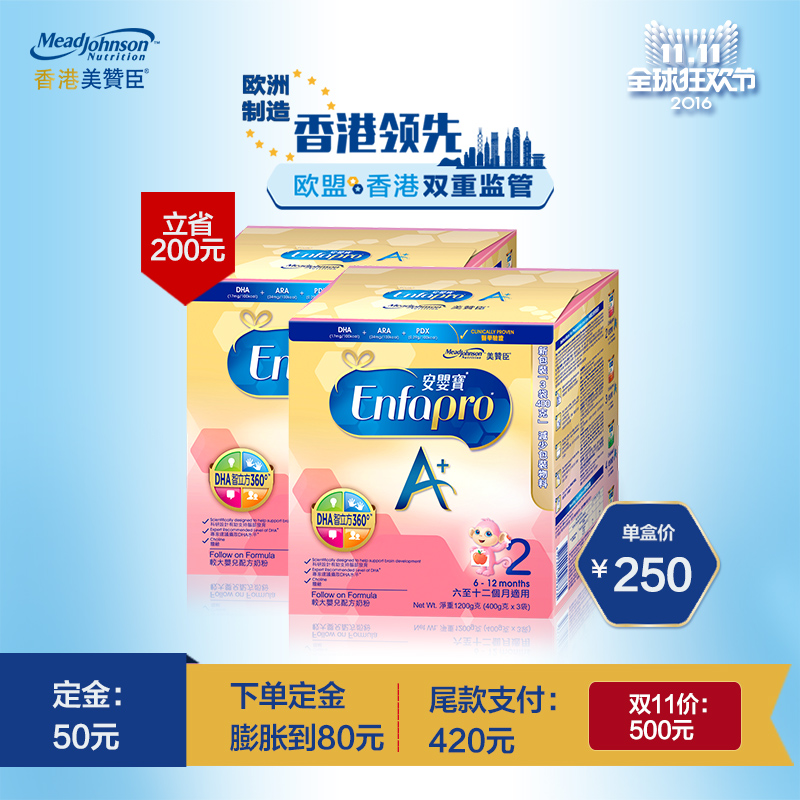 Mead johnson/hong kong version of mead enfapro imported milk powder 1200 paragraph 2g 2 boxed
