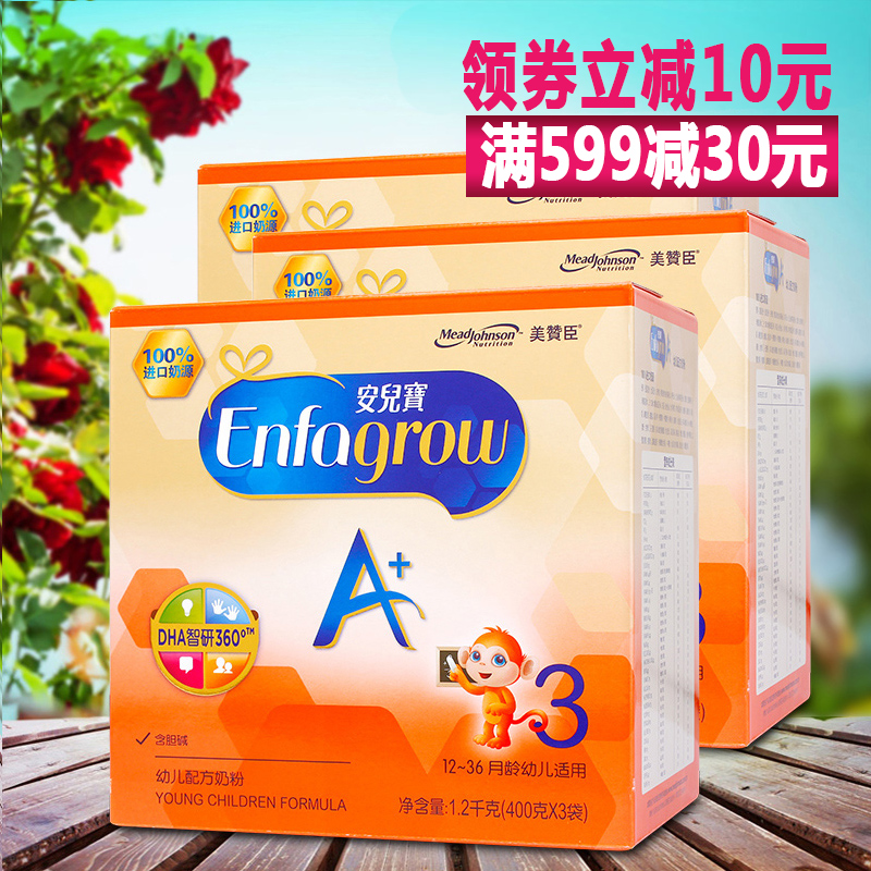 Mead johnson infant formula in paragraph 3 children bao an a + infant formula three segments of infant milk powder 1200g * 3 Boxed