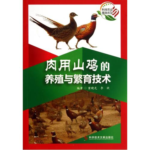 Meat pheasant breeding and breeding technology of dong light//li xin genuine books technology