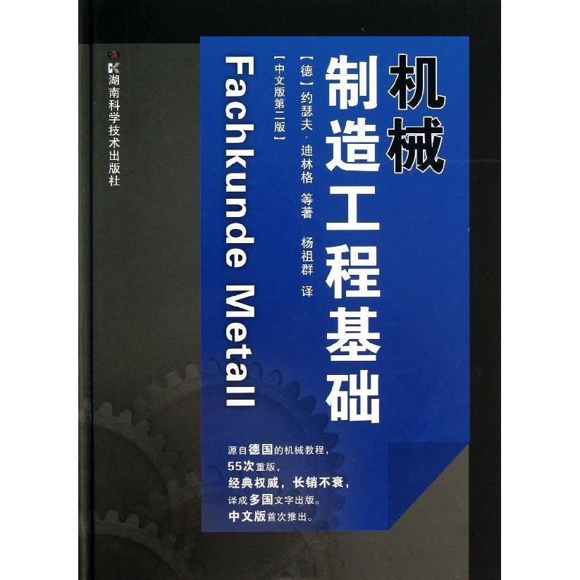 Mechanical engineering foundation [chinese version of the second edition] genuine selling books