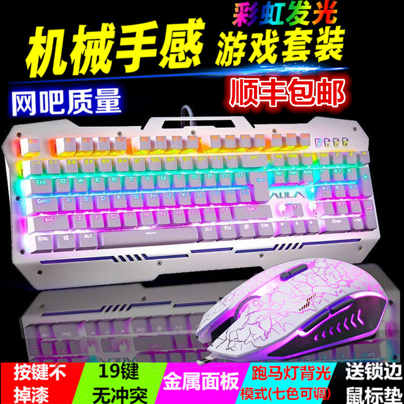 Mechanical feel cf lol gaming keyboard and mouse set wrangler backlit keyboard and mouse keyboard and mouse set luminous