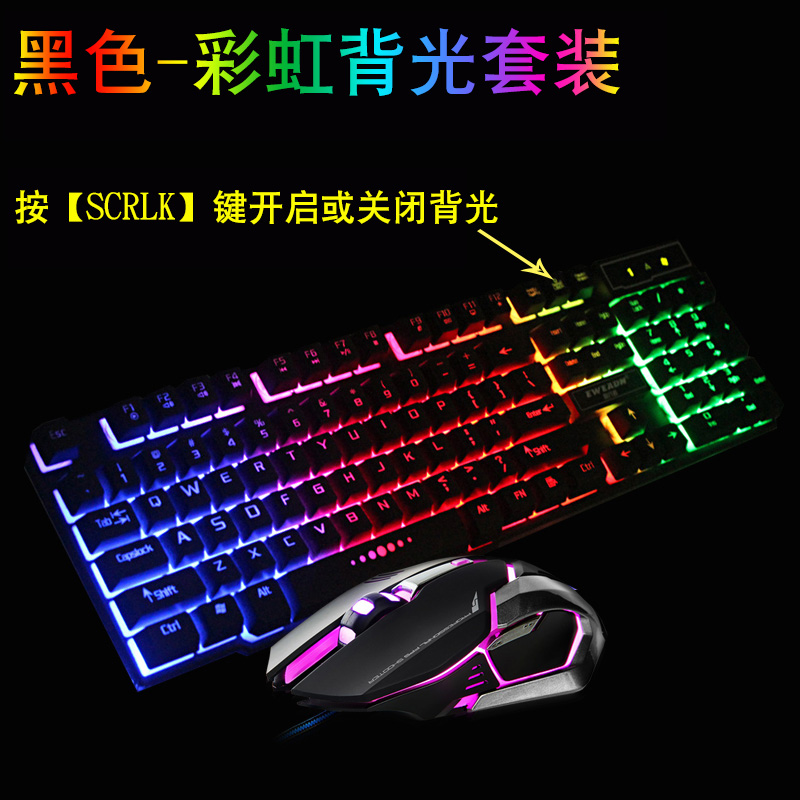 Mechanical keyboard and mouse set game luminescent backlight cf lol mechanical feel wrangler wired mouse button suit
