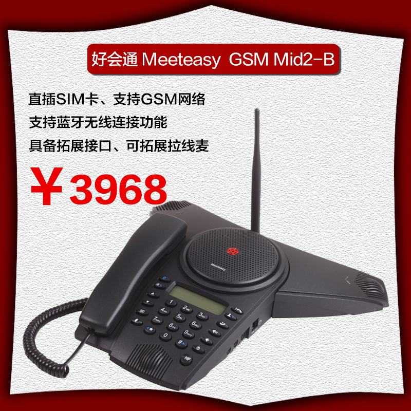 Meeteasy meeteasy Mid2-B gsm card multiple bluetooth telephone conference audio conference