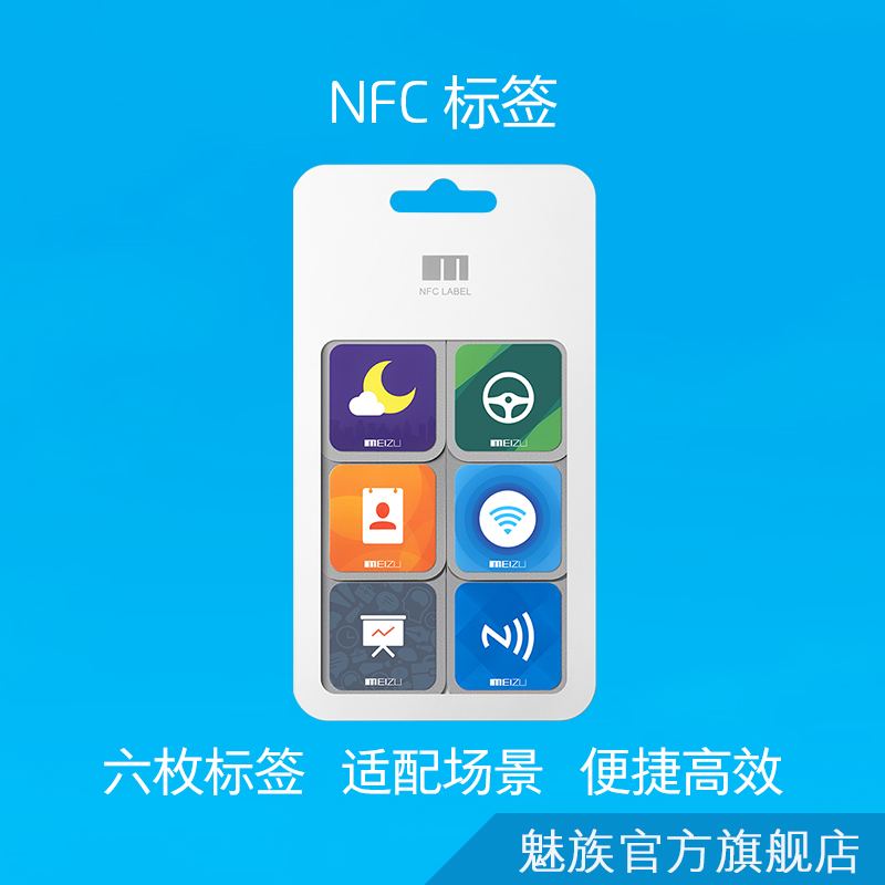 [Meizu flagship store] meizu/meizu mx3 mx4pro nfc tags pro5 mobile phone accessories free shipping
