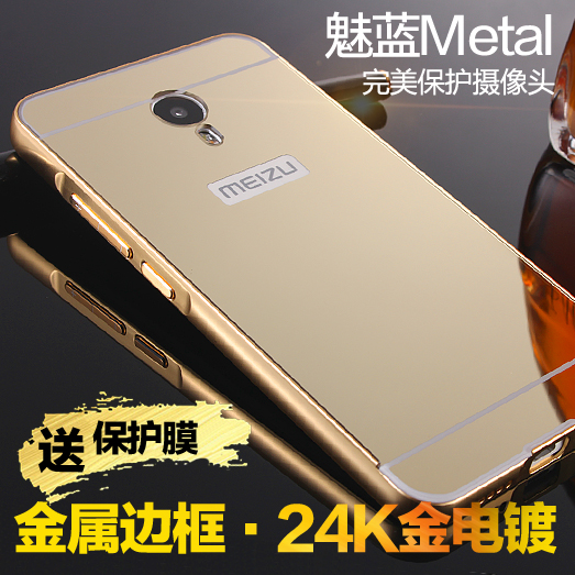 Meizu metal phone shell mobile phone sets charm charm blue charm blue metal metal metal frame protective sleeve shell