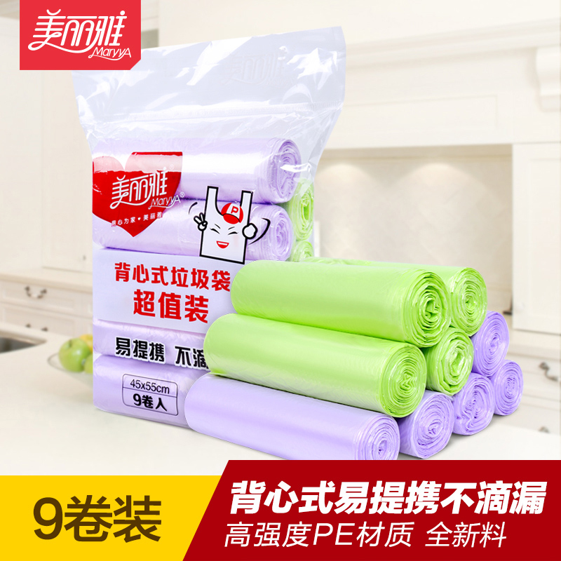 Melia vest portable garbage bags garbage bags off point type thick plastic bags plastic bags of household kitchen living room 9 wrap dress