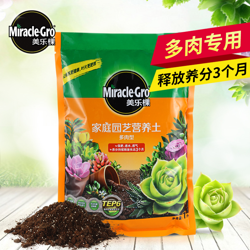 Melody trees succulents succulents special soil nutrient soil gardening soil more meat and more meat potting soil fertilizer