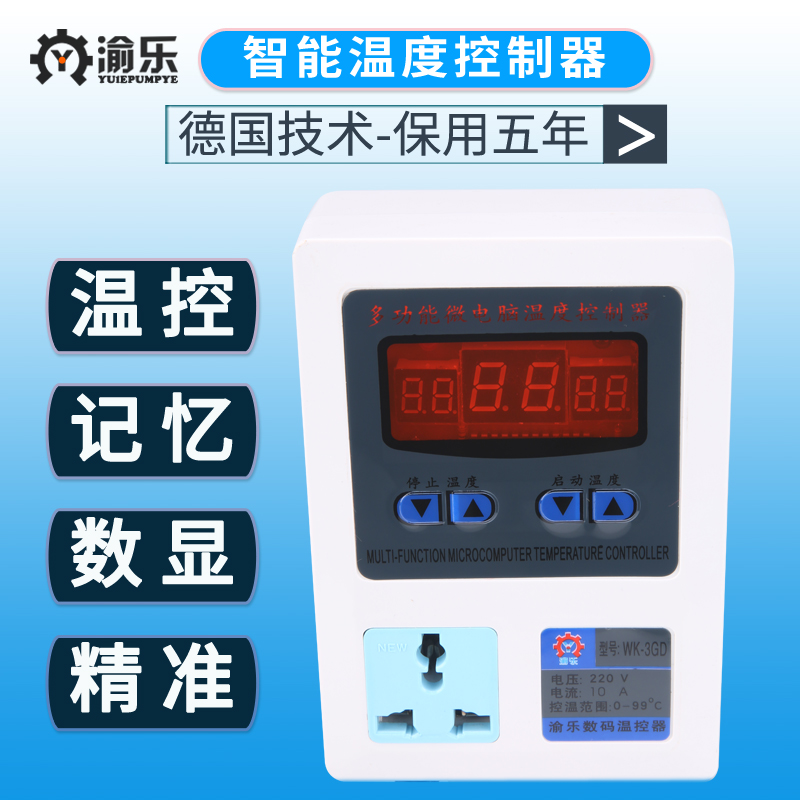 Memory smart thermostat boiler circulating pump to pump automatic temperature control thermostat switch
