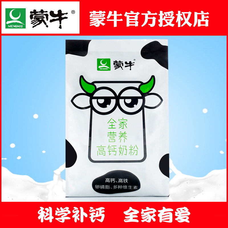 Mengniu student ms. child adult family nutrition milk calcium hsr whole sweet milk powder 400g