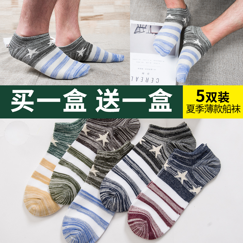 Men's socks summer thin models to help low shallow mouth invisible socks boat socks casual socks deodorant breathable socks sports socks for men and women