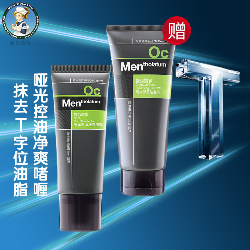 Mentholatum men matte oil control net cool moisturizing gel 30g t zone oil fresh and not greasy shipping