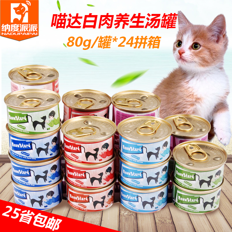 Meowstard meow up health soup cans white meat mix and match a variety of flavors 80g * 24 cans 25 provinces shipping