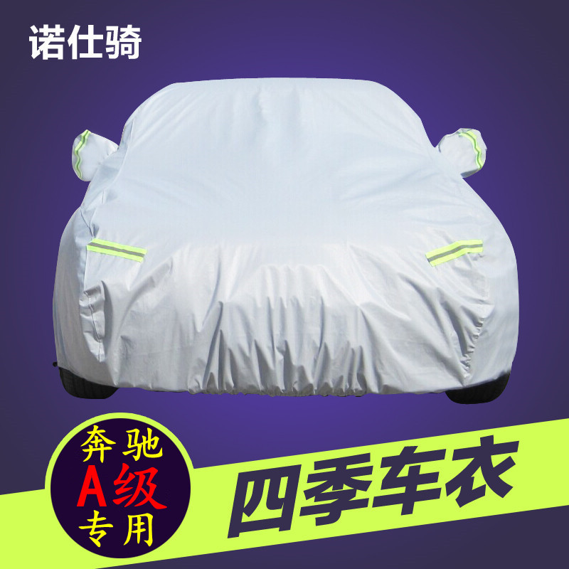 Mercedes benz a class a180 a200 a260 hatchback special import car coat sewing car hood rain and sun and dust proof