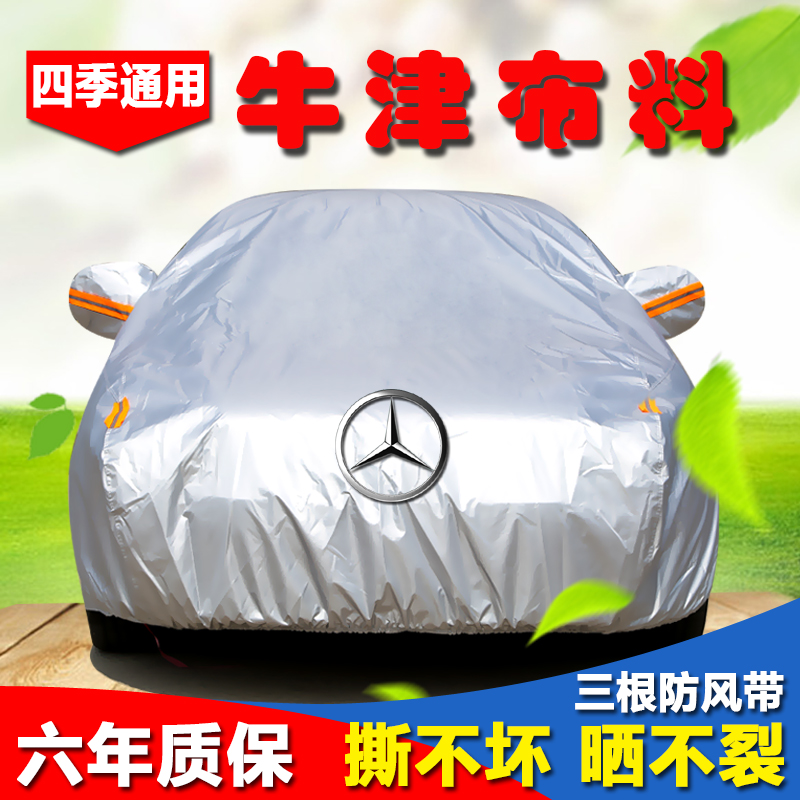 Mercedes benz c class e class GLKC180C200LE200E260 oxford bucharest thick sewing car cover sun rain