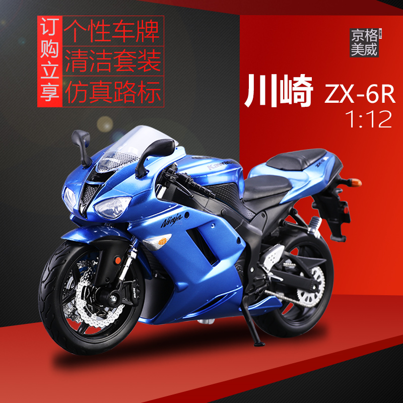 Meritor figure cars 1:126 kawasaki zx-6r motorcycle factory simulation model alloy motorcycle ornaments collection