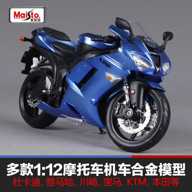 Meritor figure factory motorcycle model simulation alloy car models 1:126 kawasaki ninja zx-6r motorcycle ornaments