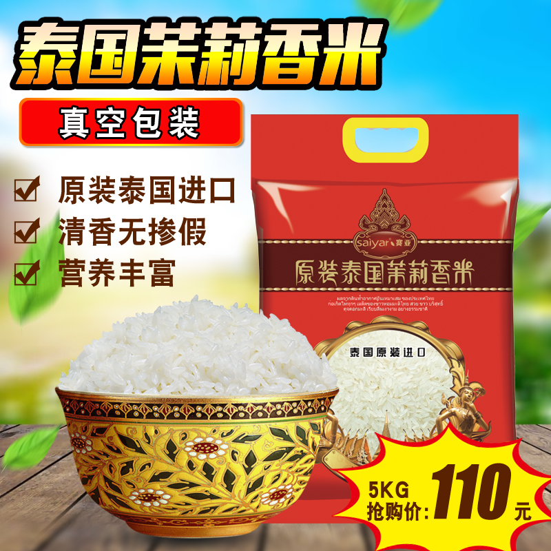 Messiah thai jasmine rice 5 kg vacuum packaging imported thai rice rice long grain rice rice free shipping