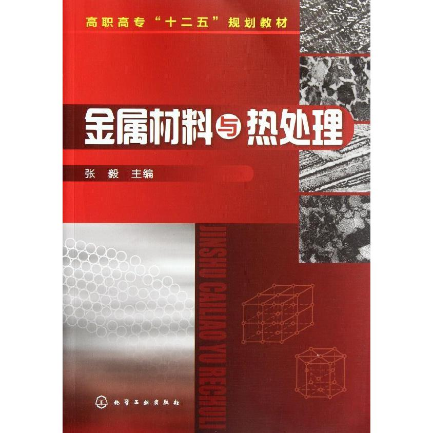 Metal material and heat treatment (vocational second five planning materials twelve) mechanical genuine popular books