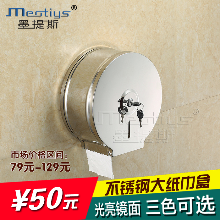 Metis large stainless steel toilet roll holder toilet paper holder toilet paper tape rolls of toilet paper holder waterproof tissue box paper holder