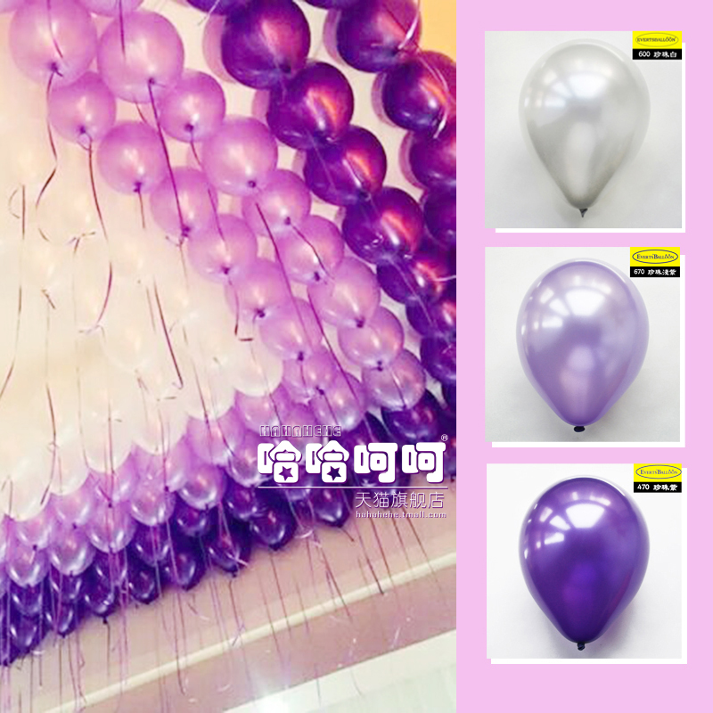 Mexico e brand imported latex balloons birthday balloons korea pearl balloons wedding marriage room decoration purple