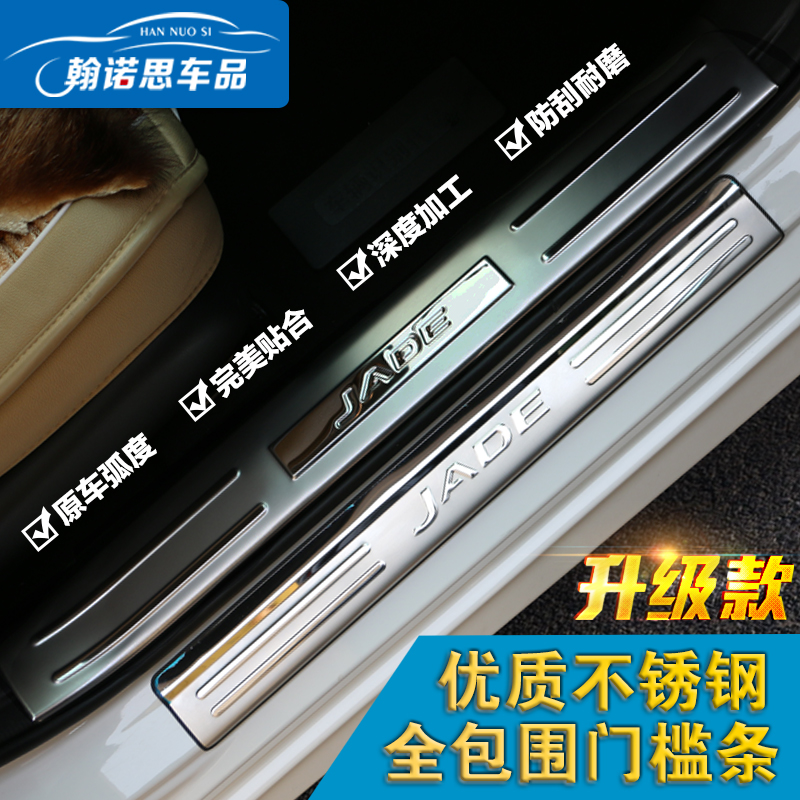 Mg mg3/mg5 mg6 accessories sharp line maxplan gs gt special modified car decoration door sill strips welcome pedal