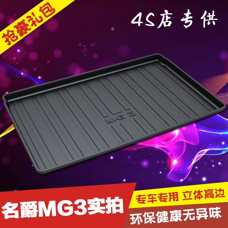 Mg3 mg 3 upgrade section dedicated trunk mat after the warehouser tpo trunk mat stereoscopic 3d environment high side