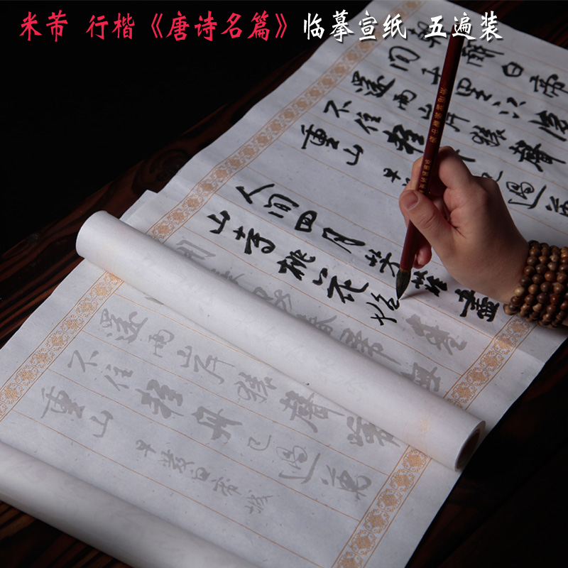 Mi fu word posted regular script entry to practice calligraphy brush xing kai tang and famous heart sutra miaohong copy paper scroll painting on rice paper