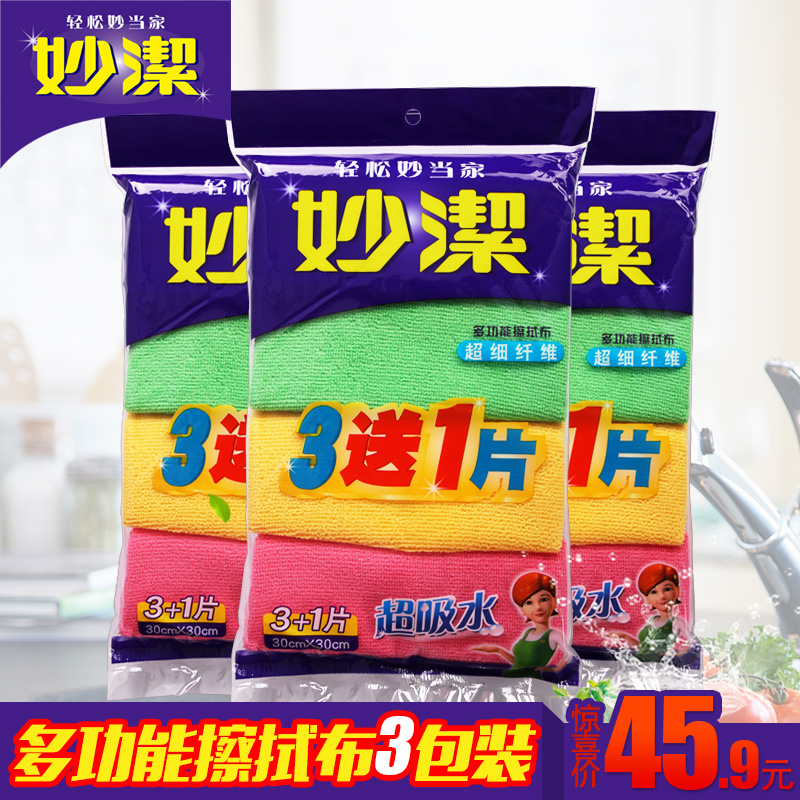 Miao jie dishwashing cleaning cloth kitchen in addition to oil decontamination cleaning cloth microfiber cloth wipes 3 packaging 1125